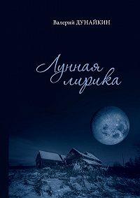 Валерий Дунайкин - Лунная лирика