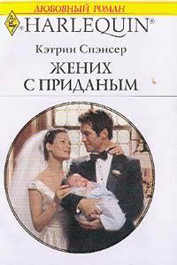 Кэтрин  Спэнсер -Жених с приданым