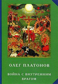 Олег Платонов -Война с внутренним врагом