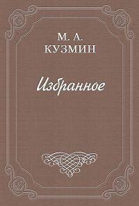 Михаил Кузмин -Говорящие