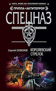 Сергей Соболев -Королевский стрелок