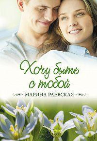Марина Раевская -Хочу быть с тобой