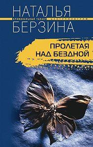 Наталья Берзина -Пролетая над бездной