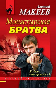 Алексей Макеев -Монастырская братва