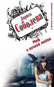 Лариса Соболева -Миф о вечной любви