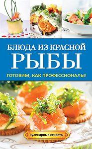 Галина Серикова -Блюда из красной рыбы