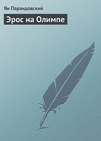 Ян Парандовский -Эрос на Олимпе
