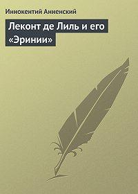 Иннокентий Анненский - Леконт де Лиль и его «Эринии»