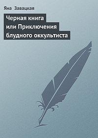 Яна Завацкая -Черная книга или Приключения блудного оккультиста