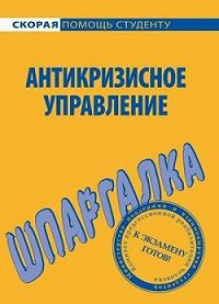 И. Ю. Евграфова -Антикризисное управление. Шпаргалка