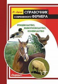 Юрий Харчук -Справочник современного фермера. Птицеводство, животноводство, коневодство