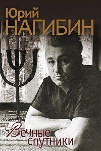 Юрий Нагибин -Вечные спутники (сборник)