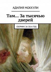 Адилия Моккули -Там… За тысячью дверей. Сборник за 2014 год