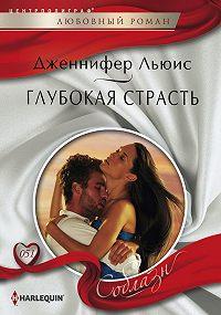 Дженнифер Льюис -Глубокая страсть