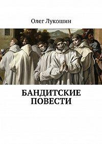 Олег Лукошин -Бандитские повести
