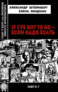 Елена Мищенко -If I've got to go – если надо ехать