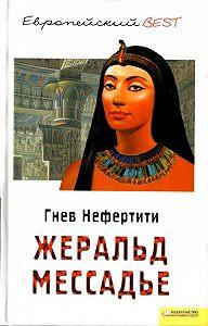 Жеральд Мессадье -Гнев Нефертити