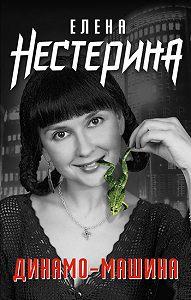 Елена Нестерина -Жёваные звёзды
