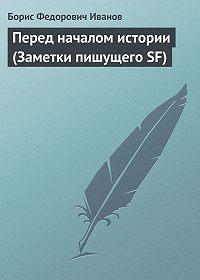 Борис Иванов -Перед началом истории (Заметки пишущего SF)