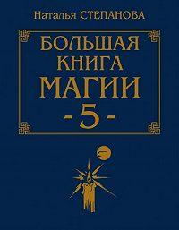 Наталья Ивановна Степанова -Большая книга магии-5