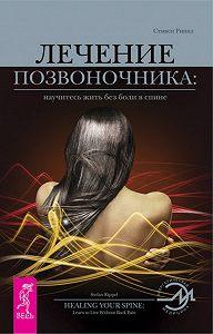 Стивен Риппл -Лечение позвоночника: научитесь жить без боли в спине.
