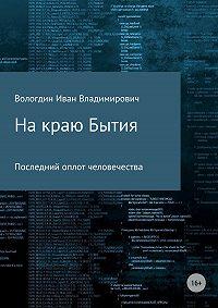 Иван Вологдин -На краю Бытия. Последний оплот человечества