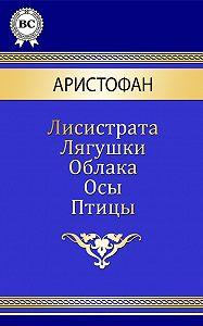 Аристофан -Комедии