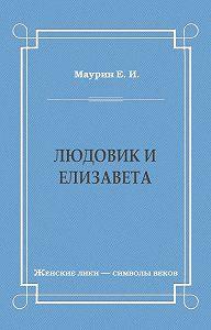 Евгений Иванович Маурин -Людовик и Елизавета