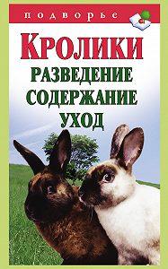 Виктор Горбунов -Кролики: разведение, содержание, уход