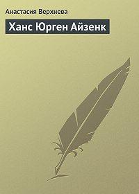 Анастасия Верхнева - Ханс Юрген Айзенк