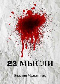 Валерия Мельникова -23мысли