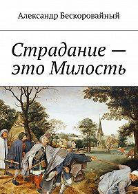 Александр Бескоровайный -Страдание– это Милость. Милость – это Пробуждение