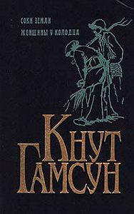 Кнут  Гамсун -Соки земли
