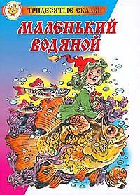 Отфрид Пройслер -Маленький водяной