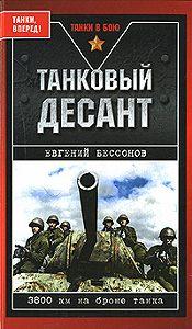 Евгений Бессонов -Танковый десант