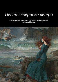 Алексей Щуров -Песни северного ветра