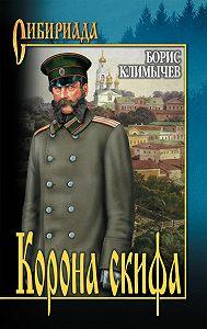 Борис Климычев -Корона скифа (сборник)