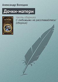Александр Володин -Дочки-матери
