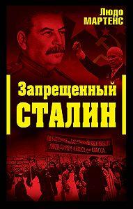 Людо Мартенс -Запрещенный Сталин