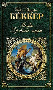 Карл Беккер - Мифы Древнего мира