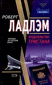 Роберт Ладлэм -Предательство Тристана