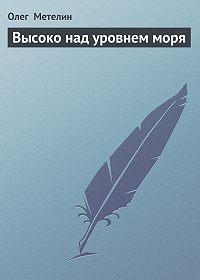 Олег Метелин - Высоко над уровнем моря