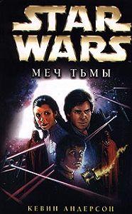 Кевин Андерсон - Star Wars: Меч тьмы