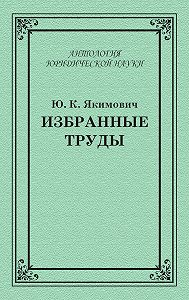 Юрий Константинович Якимович -Избранные труды