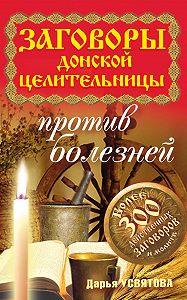 Дарья Усвятова -Заговоры донской целительницы против болезней