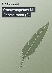В. Г. Белинский -Стихотворения М. Лермонтова (2)