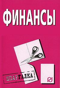 Коллектив Авторов -Финансы: Шпаргалка