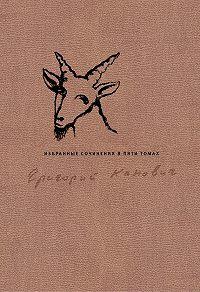 Григорий Канович -Избранные сочинения в пяти томах. Том 3