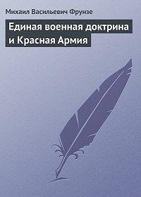Михаил Васильевич Фрунзе -Единая военная доктрина и Красная Армия