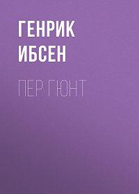 Генрик Ибсен -Пер Гюнт